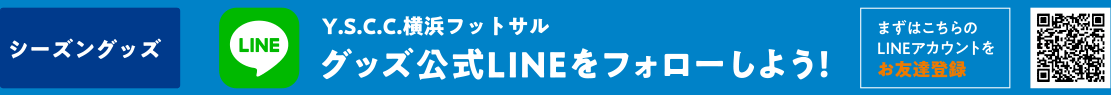YSCC横浜フットサル公式LINE